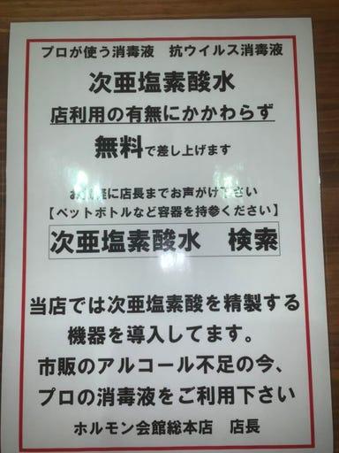七輪焼&居酒屋 ホルモン会館総本店 大森 メニューの画像