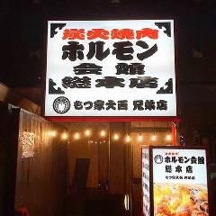 七轮烧&居酒屋 ホルモン会馆总本店 大森