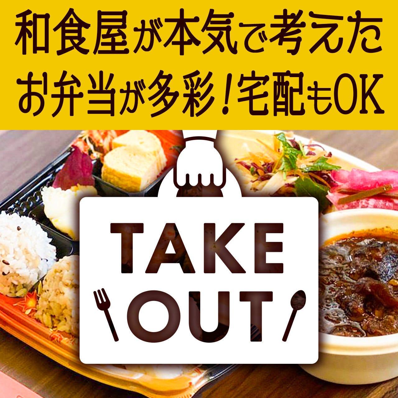 自宅で楽しむ和食屋のお弁当600円~