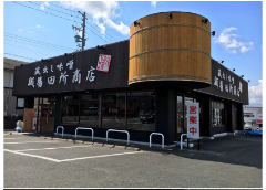 麺場 田所商店 桑名店