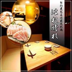 地鶏とおでん はれ晴れ 横浜