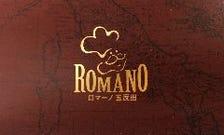 『ロマーノ 五反田』は姉妹店