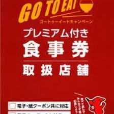 GO TO EAT & GO TO トラベル取扱店