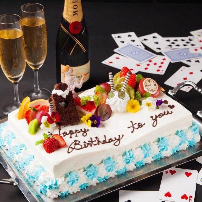 誕生日・記念日はアリスにお任せ♪
