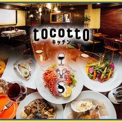 tocottoキッチン (トコットキッチン)