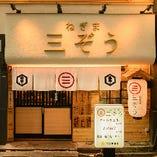 毎日通いたくなる居酒屋発見!串焼・煮込み料理・鮮魚がオススメ