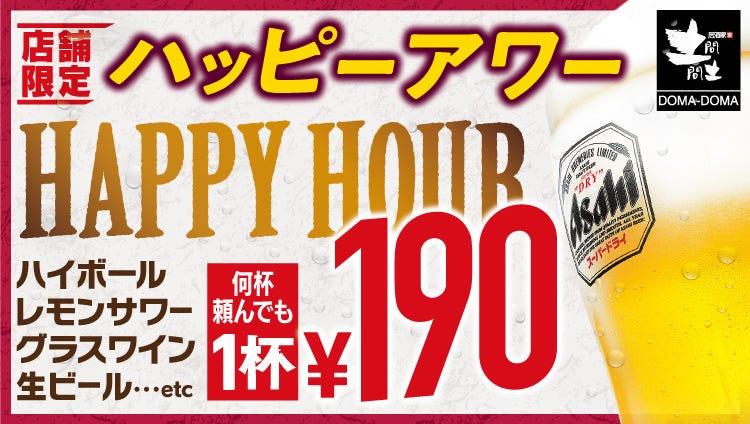 【ハッピーアワー】19時までのご注文で対象ドリンクが何杯でも1杯190円
