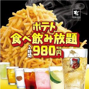 ポテト食べ飲み放題2時間980円(税抜)♪生ビール付きなら1200円♪