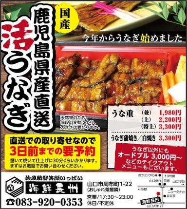 海鮮長州 湯田店 メニューの画像