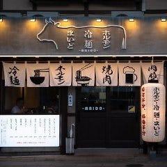 ホルモン・冷麺 MAIDO