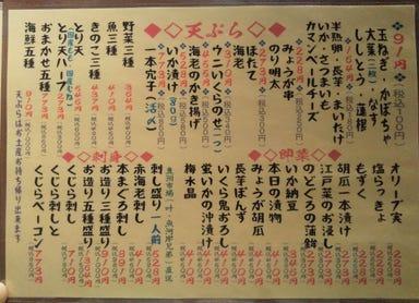 江戸天ぷら屋台酒場 十六文  メニューの画像