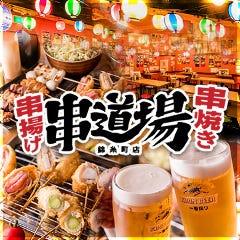 串揚げ大衆酒場 串道場 錦糸町店