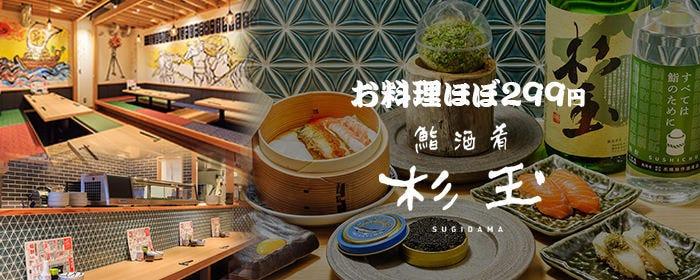 鮨・酒・肴・杉玉赤羽店