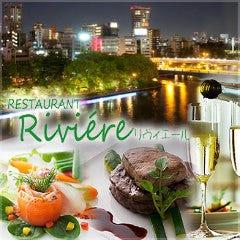 大阪キャッスルホテルレストラン リヴィエール