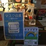東京都の感染防止徹底点検済みです。入店時に消毒のお願い中。安心してご来店下さい。