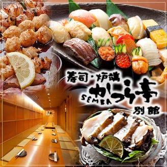 寿司・和風居酒屋 かつら亭 別館 心斎橋店