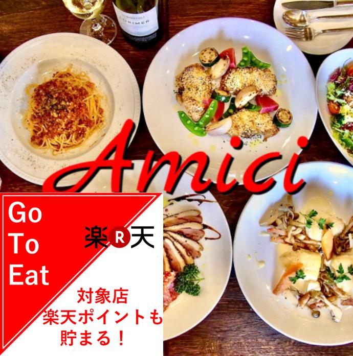 Amiciのコースは美味しくて お得!!