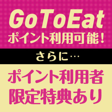 野菜巻き串 もつ鍋 個室 新九極 名駅店 メニューの画像
