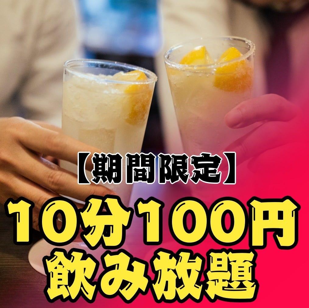 ≪当日OK!≫10分毎100円飲み放題