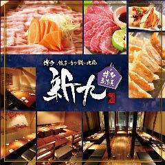 野菜巻き串 もつ鍋 個室 新九極 名駅店