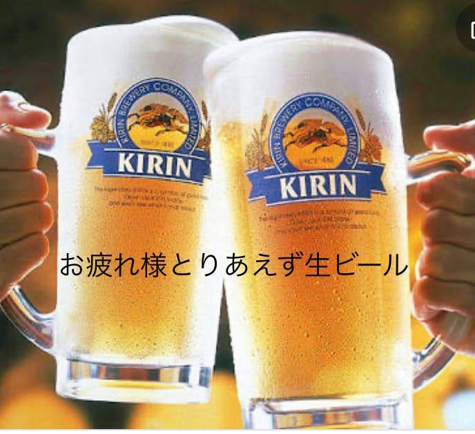 キリンたる生ビール