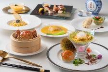 期間限定!贅沢で特別なコース【上海蟹コース】フカヒレ、ペキンダックとフォアグラ、トリフなど9品