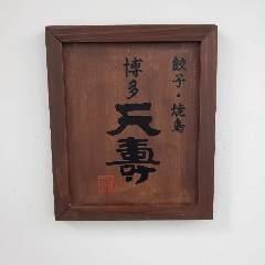 餃子 焼き鳥 博多天寿