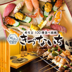 寿司と100品食べ放題飲み放題 個室居酒屋 きづないち 池袋店