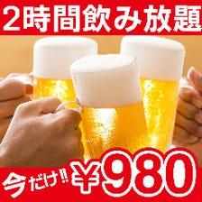 2時間飲み放題980円!!!!