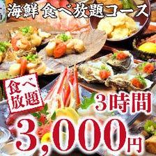 ≪海鮮食べ放題≫マグロなど新鮮刺身をお好きなだけ!!3h食べ飲み放題★4000円⇒3000円
