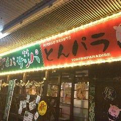 韓国料理 生ラム専門店 サンパサンパとんパラ