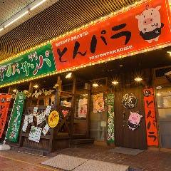 富士 サンパサンパ とんパラ