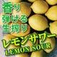 大人気!レモンサワーいろいり13種類