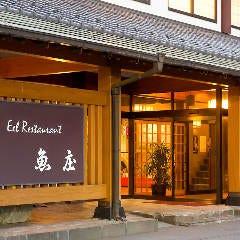 魚庄 別館
