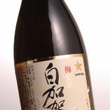 梅原酒「白加賀」