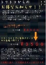 18:30までスタート限定!!お得な飲み放題コース!!