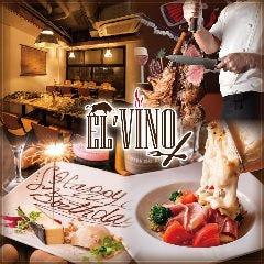 シュラスコ&チーズ EL'VINO エルビーノ  池袋店