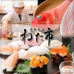 福島 寿司 ねた市