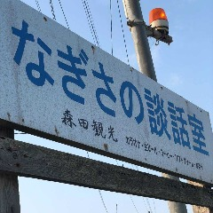 森田観光 なぎさの談和室
