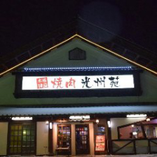 光州苑軽井沢本店