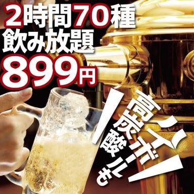 ラクレットチーズ×肉バル 京橋肉の会  コースの画像