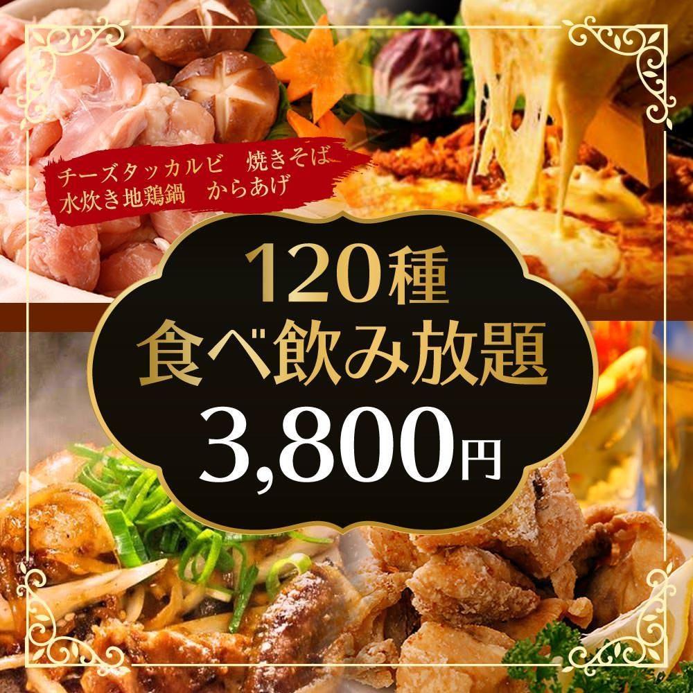 OPEN記念♪食べ飲み放題3,800円!!