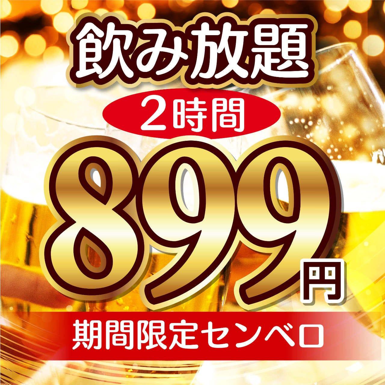 ビール付単品飲み放題は2H899円!