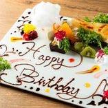 【誕生日・記念日】メッセージ入り特製デザートプレート無料贈呈♪