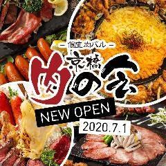 ラクレットチーズ×肉バル 京橋肉の会