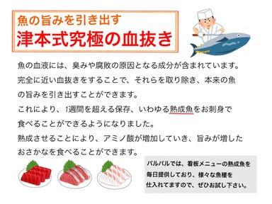 熟成魚と日本酒のお店 パルパル  メニューの画像