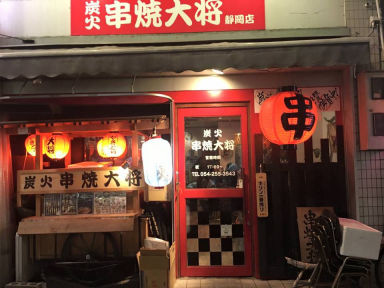 炭火串焼大将 草薙店 メニューの画像