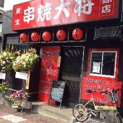 炭火串焼大将 草薙店
