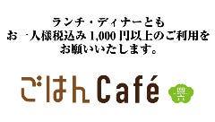 ごはんCafe四六時中 横手店