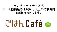 四六時中 長岡駅ビル店
